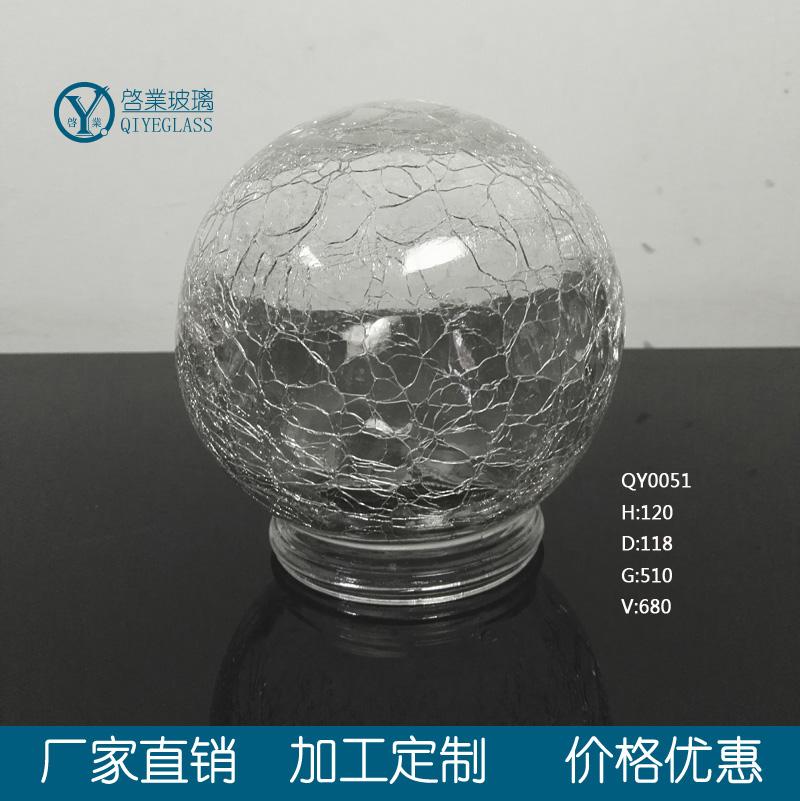 冰裂圆球灯罩 裂纹玻璃灯罩 烛台瓶 玻璃工艺品